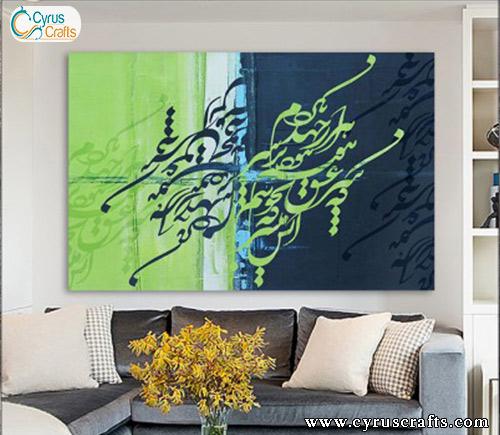 decorative calligraphic tablou